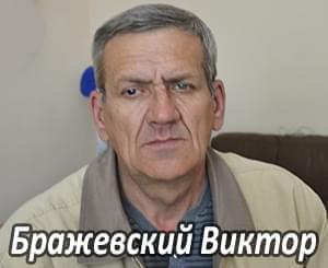 Им нужна помощь - Бражевский Виктор   Фонд Инна