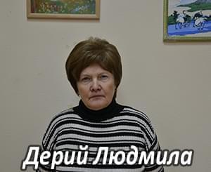 Їм потрібна допомога - Дерій Людмила Іванівна | Фонд Інна