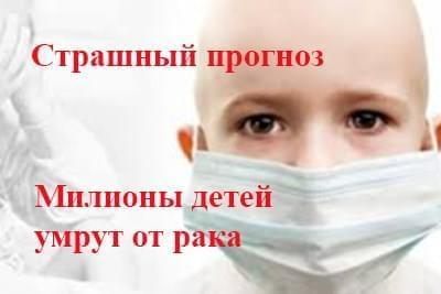 Новости - Детская онкология растет. Есть ли будущее у страны? | Фонд Инна