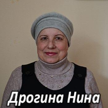 Им нужна помощь - Дрогина Нина Владимировна | Фонд Инна