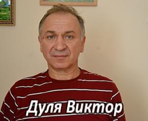 Им нужна помощь - Дуля Виктор Иванович | Фонд Инна