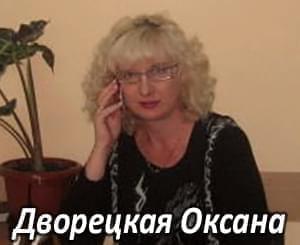 Им нужна помощь - Дворецкая Оксана | Фонд Инна