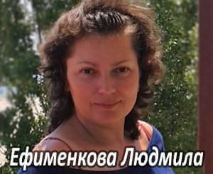 Им нужна помощь - Ефименкова Людмила | Фонд Инна