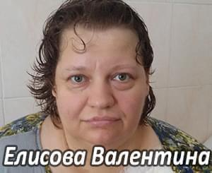 Им нужна помощь - Елисова Валентина  Николаевна   Фонд Инна