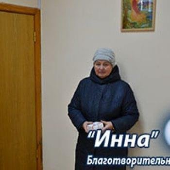 Новости - Фонд «Инна» оплатил лекарство для Зинаиды Маруняк | Фонд Инна