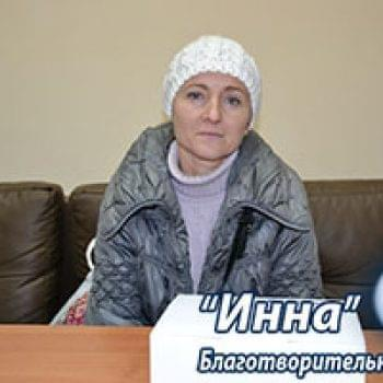 Новости - Фонд «Инна» поддержал Светлану Трощенко | Фонд Инна