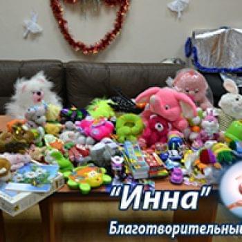 Акції - Фонд «Інна» – важкохворим дітям Херсонщини | Фонд Інна - Благодійний фонд допомоги онкохворим