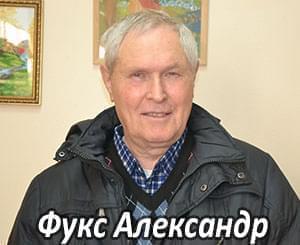 Їм потрібна допомога - Фукс Олександр   Фонд Інна