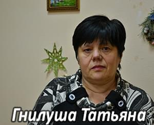 Им нужна помощь - Гнилуша Татьяна Валентиновна | Фонд Инна