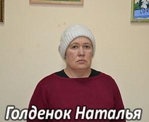 Їм потрібна допомога - Голденок Наталія Володимирівна | Фонд Інна