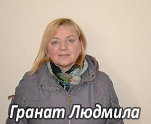 Їм потрібна допомога - Гранат Людмила Павлівна | Фонд Інна