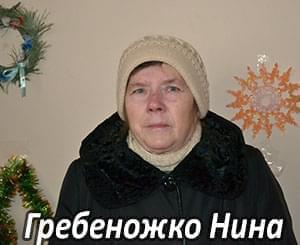 Їм потрібна допомога - Гребеножко Ніна Василівна | Фонд Інна