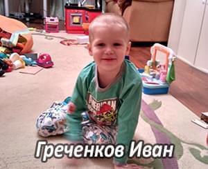 Им нужна помощь - Греченков Иван | Фонд Инна