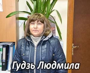 Им нужна помощь - Гудзь Людмила Борисовна | Фонд Инна