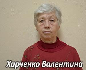 Им нужна помощь - Харченко Валентина | Фонд Инна