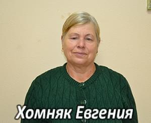 Їм потрібна допомога - Хомняк Євгенія Феофанівна | Фонд Інна