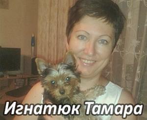 Им нужна помощь - Игнатюк Тамара | Фонд Инна