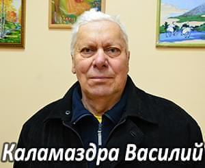 Им нужна помощь - Каламаздра Василий Пантелеймонович | Фонд Инна