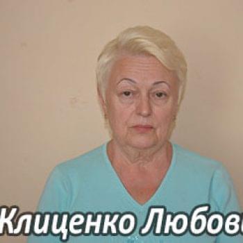 Им нужна помощь - Клиценко Любовь Ивановна | Фонд Инна