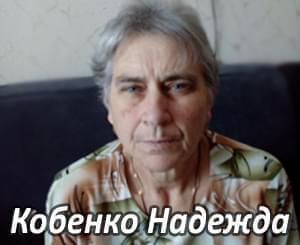 Им нужна помощь - Кобенко Надежда | Фонд Инна