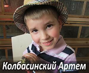 Им нужна помощь - Колбасинский Артем | Фонд Инна