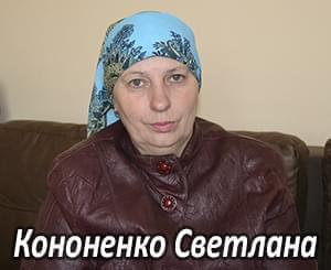 Им нужна помощь - Кононенко Светлана | Фонд Инна