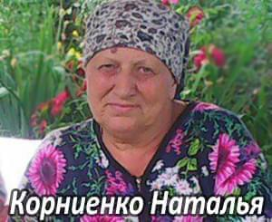 Им нужна помощь - Корниенко Наталья | Фонд Инна