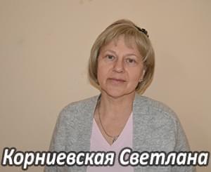 Им нужна помощь - Корниевская Светлана   Фонд Инна