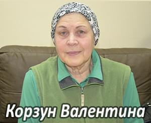 Им нужна помощь - Корзун Валентина | Фонд Инна