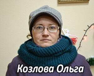 Им нужна помощь - Козлова Ольга Викторовна | Фонд Инна