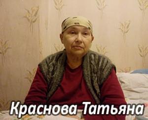 Им нужна помощь - Краснова Татьяна Петровна | Фонд Инна