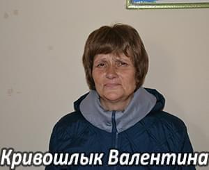 Їм потрібна допомога - Кривошлик Валентина Євдокимівна | Фонд Інна