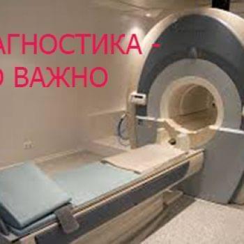 Новини - КТМРТ ДІАГНОСТИКА ДЛЯ БРОВАРЧАН | Фонд Інна