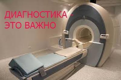 Новости - КТМРТ ДИАГНОСТИКА ДЛЯ БРОВАРЧАН | Фонд Инна