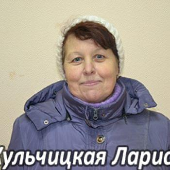 Им нужна помощь - Кульчицкая Лариса Андреевна | Фонд Инна