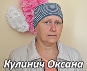 Им нужна помощь - Кулинич Оксана | Фонд Инна