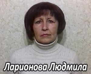 Им нужна помощь - Ларионова Людмила | Фонд Инна