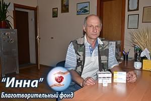 Новости - Лекарства для Сергея Тарана   Фонд Инна