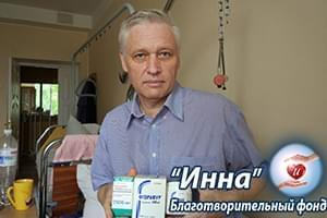 Новости - Лекарство для Евгения Шкеля   Фонд Инна