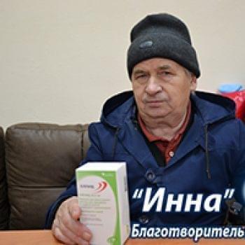 Новости - Лекарство для Леонида Сокирко   Фонд Инна