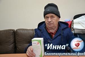 Новости - Лекарство для Леонида Сокирко | Фонд Инна