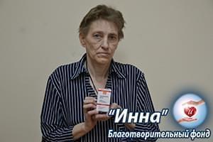 Новости - Лекарство для Людмилы Опман   Фонд Инна