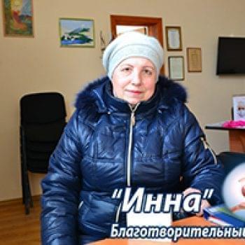 Новости - Лекарство Для Нины Дрогиной | Фонд Инна