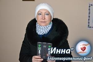 Новости - Лекарство для Тамары Игнатюк | Фонд Инна