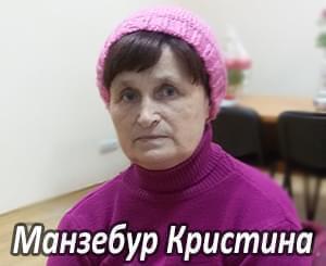 Им нужна помощь - Манзебур Кристина | Фонд Инна
