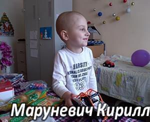 Им нужна помощь - Маруневич Кирилл   Фонд Инна