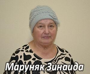 Им нужна помощь - Маруняк Зинаида Анатольевна | Фонд Инна