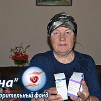 Новости - Медпрепарат для Анны Милько | Фонд Инна
