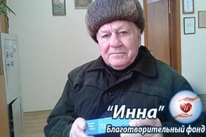 Новости - Медтовар для Александра Данилко | Фонд Инна