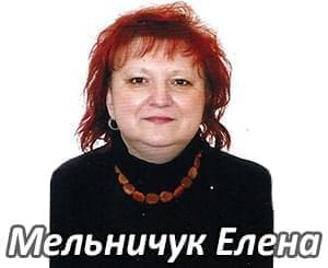 Им нужна помощь - Мельничук Елена | Фонд Инна